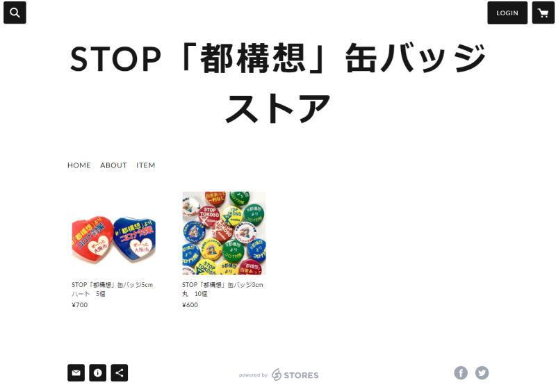STOP「都構想」缶バッジ販売ストア
